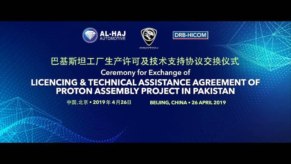 Ceremony for exchange of Licensing and Technical Assistance